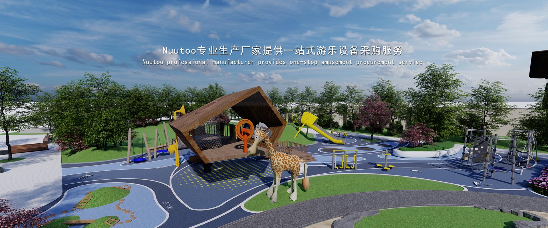 現在戶外兒童樂園都有哪些游樂設備
