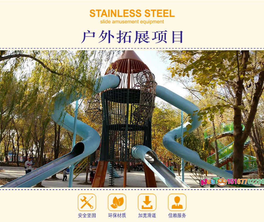 非标游乐+不锈钢滑滑梯+螺旋滑梯-(1)