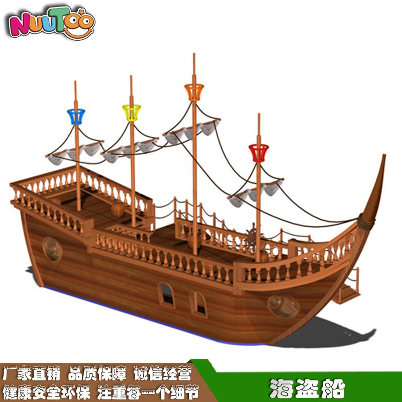 海盜船游樂設施 海盜船組合滑梯 非標游樂廠家定制LE-HD001