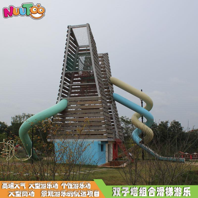 雙子塔組合木制滑梯_樂圖非標游樂