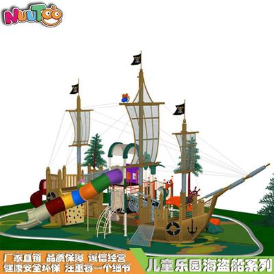 海盜船游樂項目 海盜船組合滑梯樂園廠家定制LE-HD009