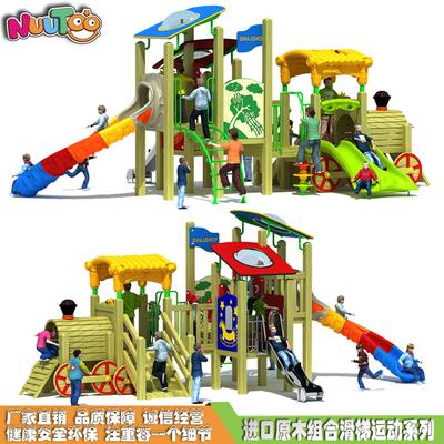 兒童實木組合滑梯 原木組合滑梯 無動力組合滑梯游樂設備LT-ZH005