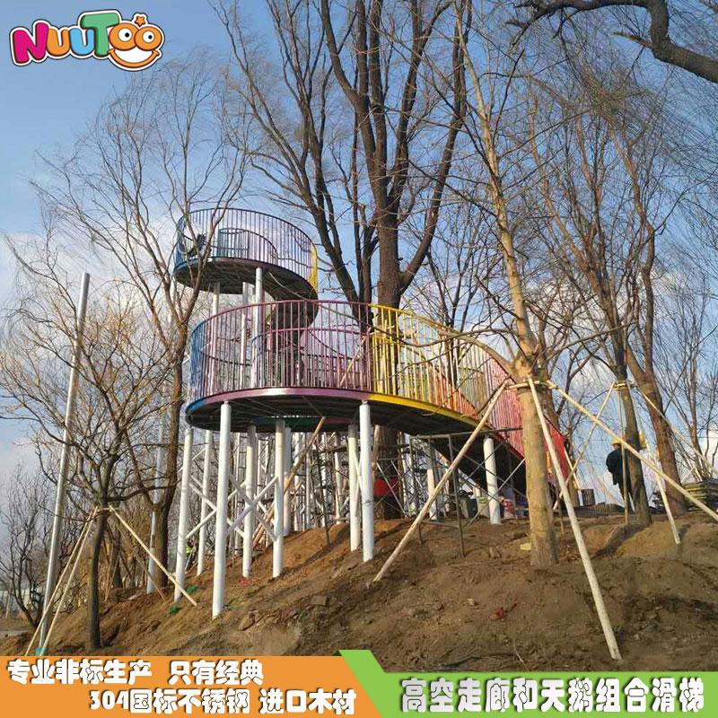 樂高空走廊游樂戶外景觀不銹鋼滑滑梯_樂圖非標游樂設備