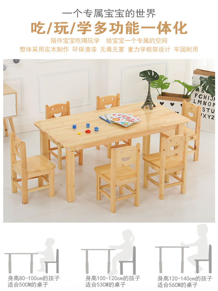 幼儿园实木桌子 (3)