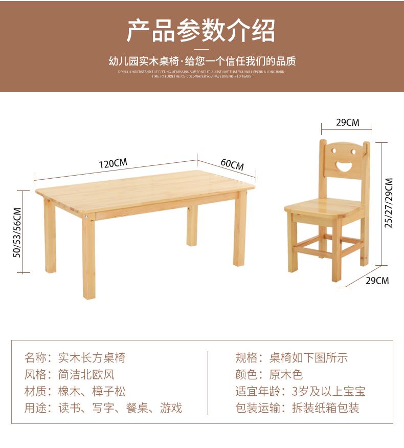 实木椅子详情_07