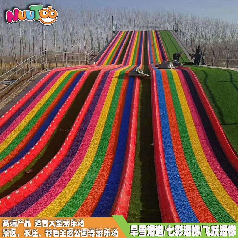 四季娛樂項目彩虹滑道 七彩滑梯 自由滑草